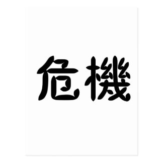 Chinese Symbol for crisis Postcard
