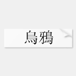 Chinese Symbol for Crow Bumper Sticker
