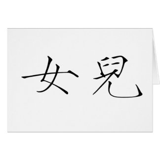 Chinese Symbol for daughter Cards