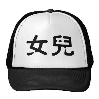 Chinese Symbol for daughter Mesh Hat