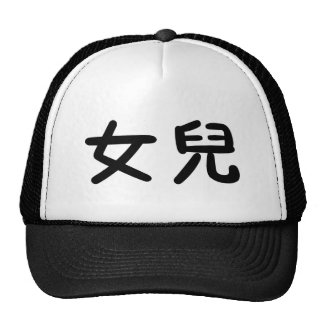 Chinese Symbol for daughter Hat