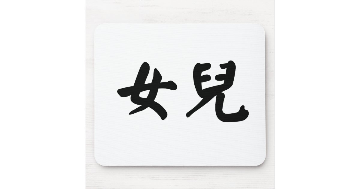 Chinese Symbol For Daughter Mouse Pad Zazzle