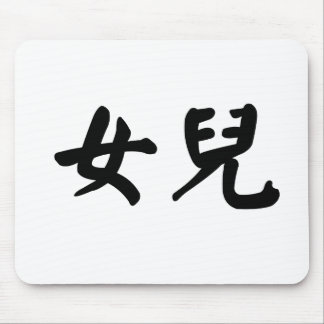Chinese Symbol for daughter Mouse Pad