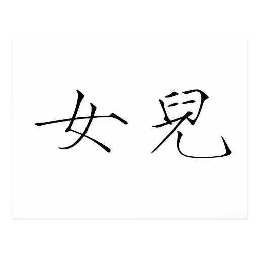 Chinese Symbol for daughter Post Card