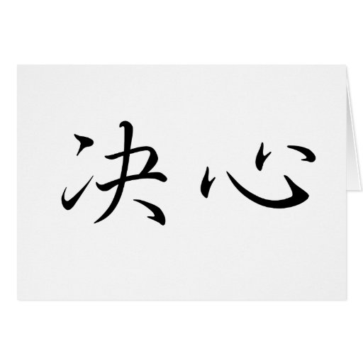 Chinese Symbol for Determination Tattoo