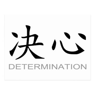 Chinese Symbol for Determination Postcard