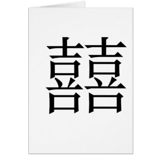 Chinese Symbol for double happiness Card