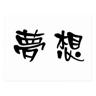 Chinese Symbol for dream Postcard