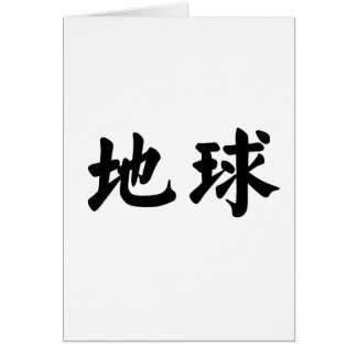 Chinese Symbol for earth Card