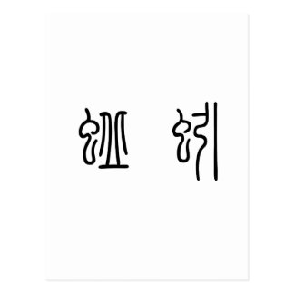 Chinese Symbol for earthworm Postcard