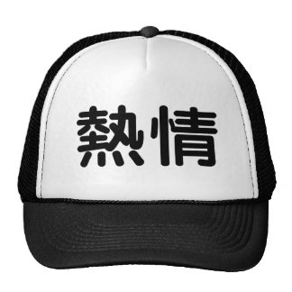 Chinese Symbol for enthusiasm Hat