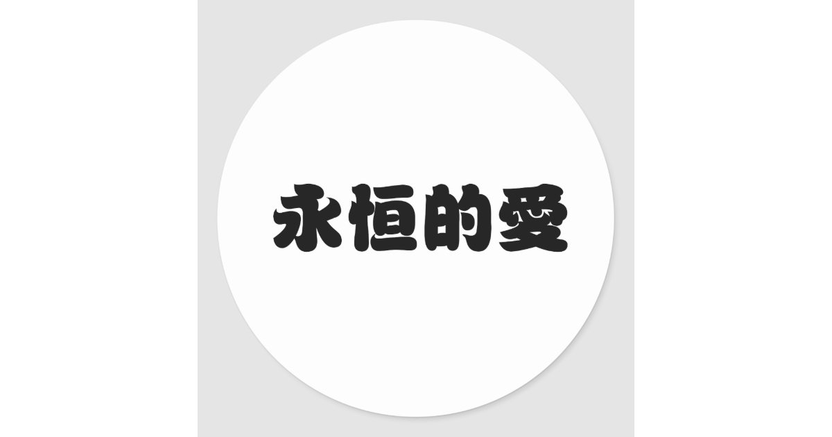 Chinese Symbol For Eternal Love Classic Round Sticker Zazzle