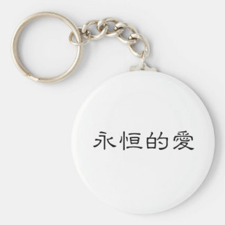Chinese Symbol for eternal love Keychain