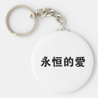 Chinese Symbol for eternal love Keychains