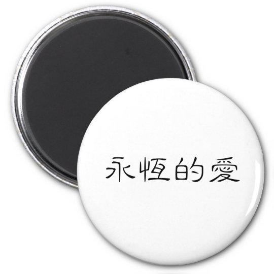 Chinese Symbol for eternal love Magnet