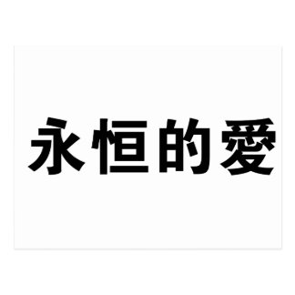 Chinese Symbol for eternal love Postcard