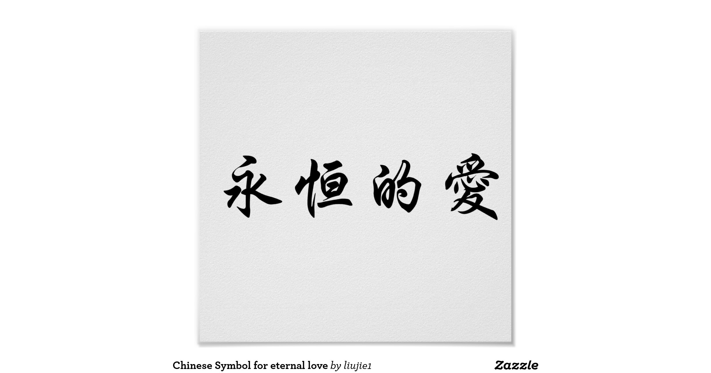 Chinese Character For Eternal Happiness Chinese Kanji Character Joy