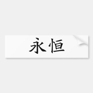 Chinese Symbol for eternity, eternal Bumper Stickers