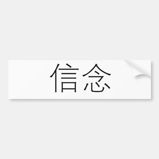 Chinese Symbol For Faith Bumper   Chinese Symbol Of Faith