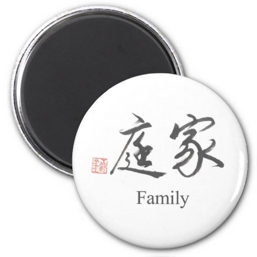 Chinese Symbol For Family 2 Inch Round Magnet