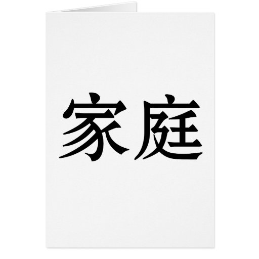 chinese symbol for family cards zazzle