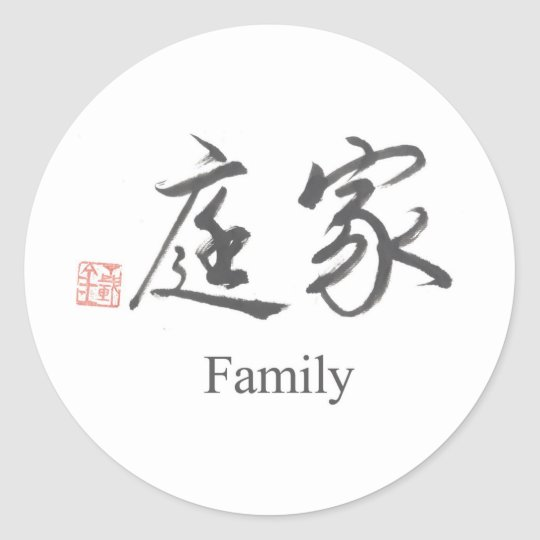 Chinese Symbol For Family Classic Round Sticker Zazzle