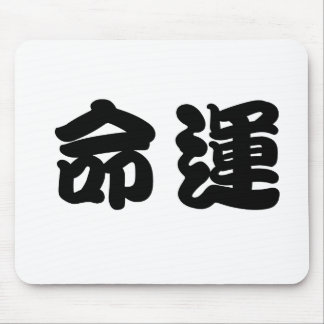 Chinese Symbol for fate, destiny Mouse Pad