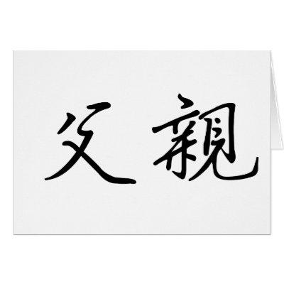 Father daughter tattoo symbols – Father daughter tattoo symbols