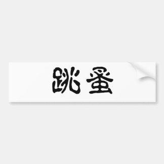 Chinese Symbol for flea Bumper Stickers