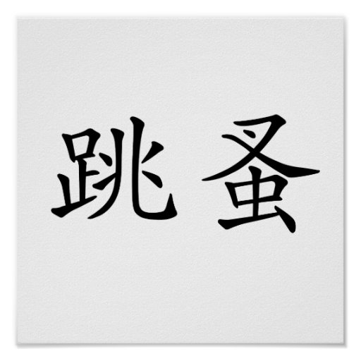 Chinese Symbol for flea Posters