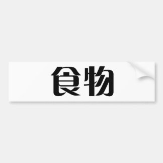 Chinese Symbol for food Bumper Sticker