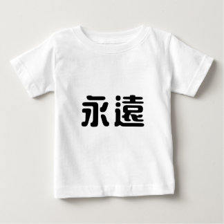 Chinese Symbol for forever Baby T-Shirt