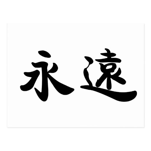 Chinese Symbol for forever Postcard