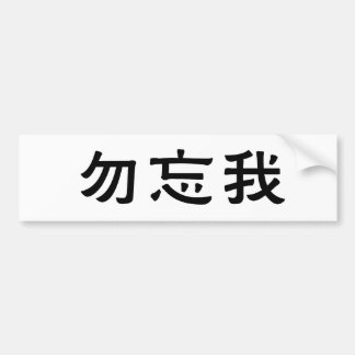 Chinese Symbol for forget me not Car Bumper Sticker