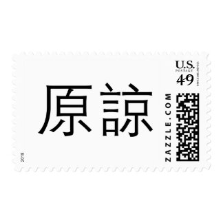 Chinese Symbol for forgive Postage
