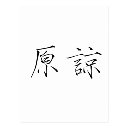 Chinese Symbol for forgive Postcard