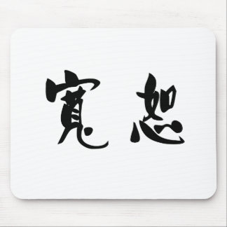 Chinese Symbol for forgiveness Mouse Pad