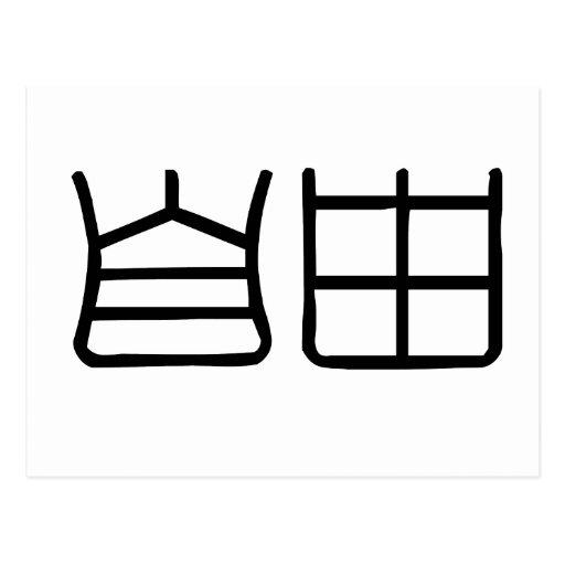 Chinese Freedom Symbol
