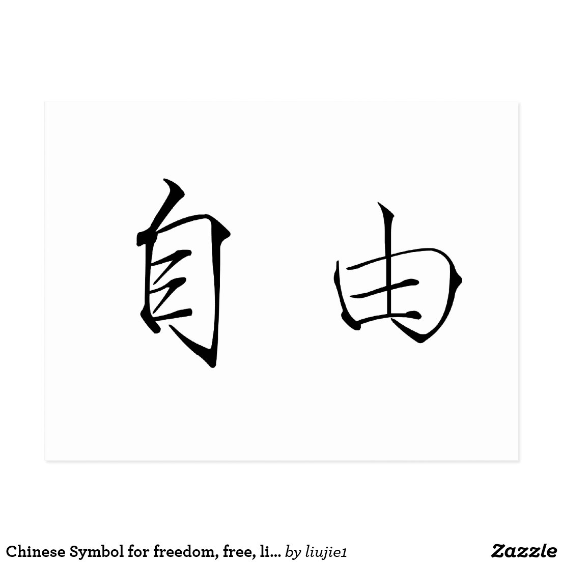 Chinese Symbol For Freedom 2018 Images Pictures Chinese Symbol