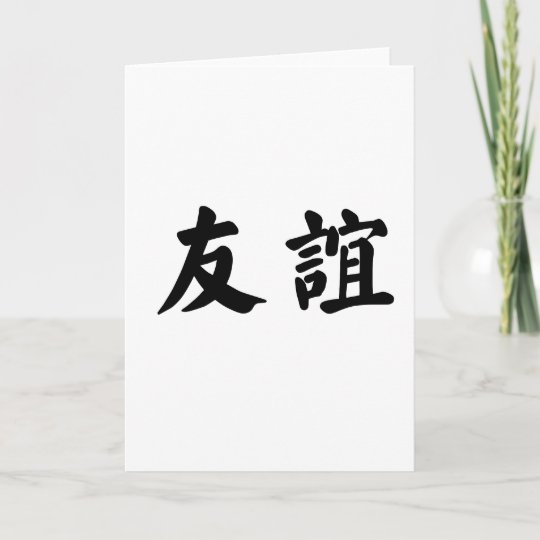 Chinese Symbol For Friendship Card Zazzle Com