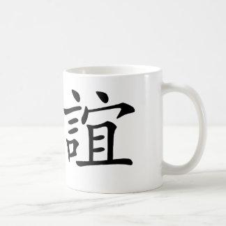 Chinese Symbol for friendship Coffee Mug