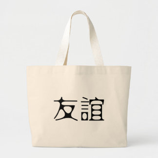Chinese Symbol for friendship Large Tote Bag