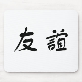 Chinese Symbol for friendship Mouse Pad