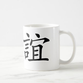 Chinese Symbol for friendship Classic White Coffee Mug