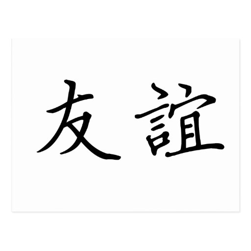 Chinese Symbol For Friends 6693576 Scarsezefo