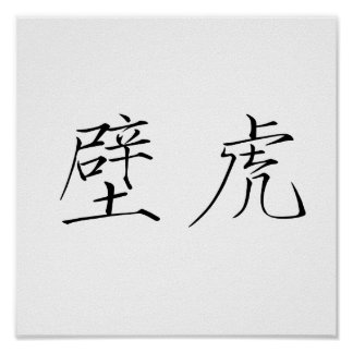 Chinese Symbol for gecko, wall lizard Poster