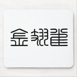 Chinese Symbol for goldfinch Mouse Pad