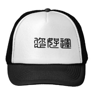 Chinese Symbol for good luck Hats