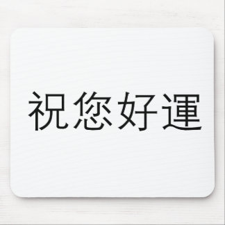 Chinese Symbol for good luck Mouse Pad
