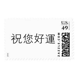 Chinese Symbol for good luck Postage